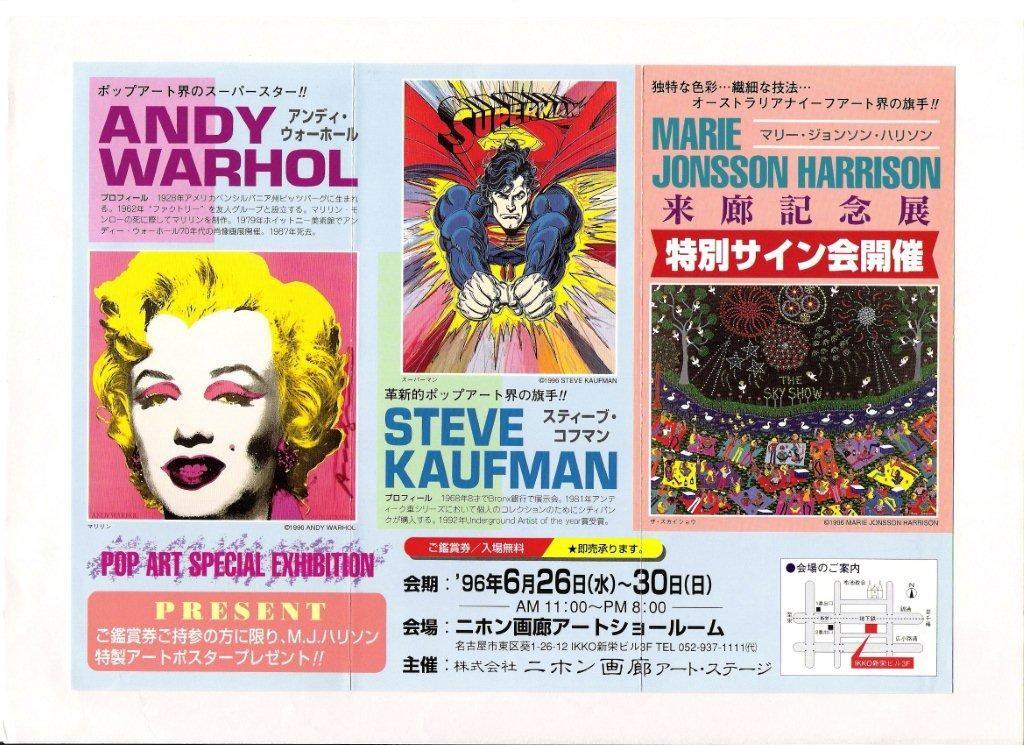 Japan Exhibition Invitation 1996
