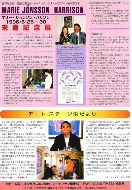 Nihon Garo Magazine 1997